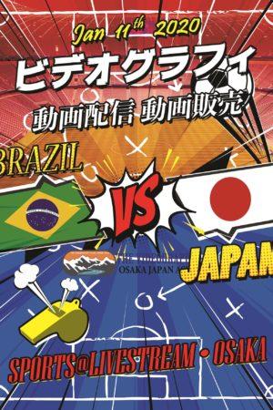 スポーツ イベント インターネット生中継 ネット動画配信