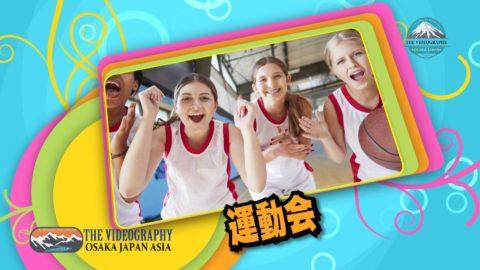 運動会 卒業式 入学式の動画撮影 ライブ配信@神戸市 京都市 奈良市 大阪
